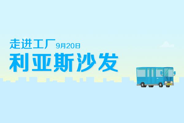 9月20日----【走进工厂】房网团购系列活动-----走进利亚斯沙发工厂