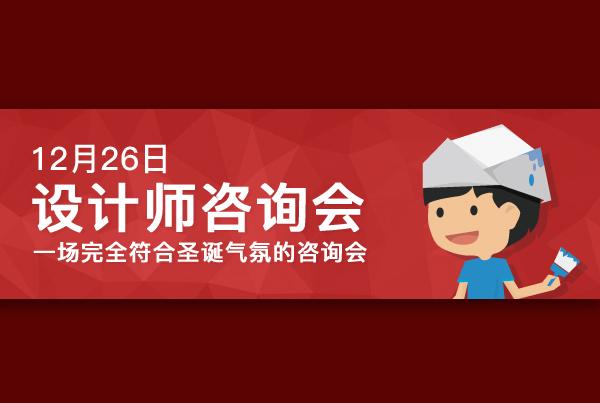 【12.26设计师咨询会——美式专场】一场完全符合圣诞气氛的咨询会!!