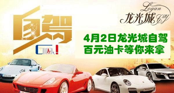 【自驾福利】4月2日龙光城自驾活动火热召集中(名额已满,报名截止)