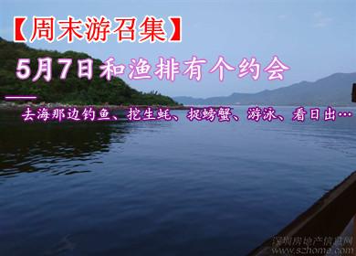 【周末游召集】5月7日和渔排有个约会——去海那边钓鱼、挖生蚝、捉螃蟹、游泳、看日出…(限8个家庭)