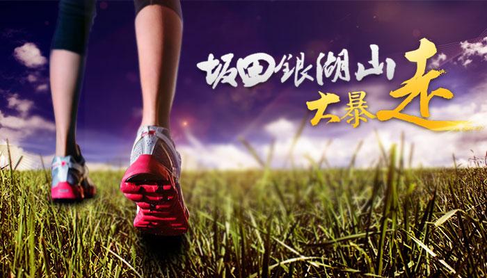 坂田银湖山大暴走风云回归,用汗水与激情迎接夏季!