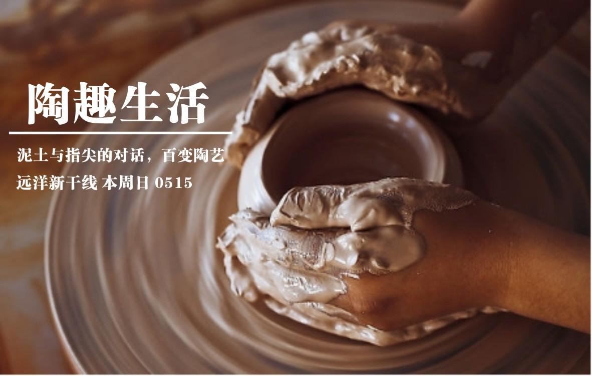 【陶趣生活】泥土与指尖的对话,百变陶艺