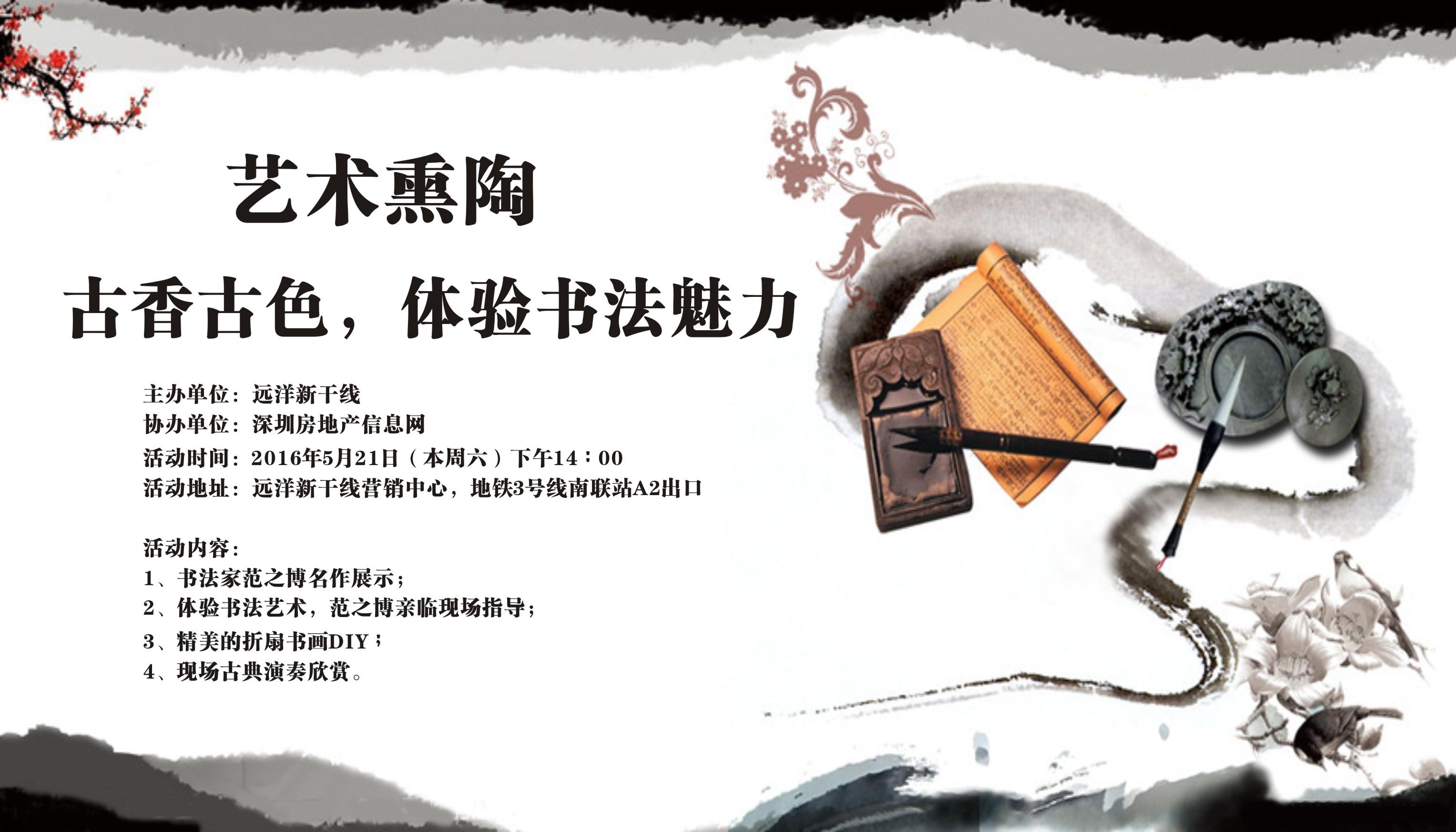 【艺术熏陶】古香古色,体验书法魅力