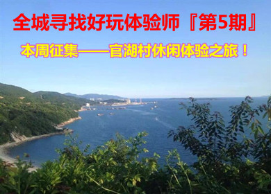 全城寻找好玩体验师『第5期』本周征集——官湖村休闲体验之旅!