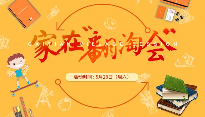 【家在翻淘会】5月28日(本周六)资源回收日暨家在深圳翻淘会