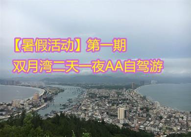 【暑假活动】7月9日-10日双月湾周末趣出游报名贴!