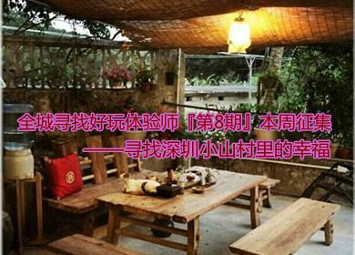 全城寻找好玩体验师『第8期』本周征集——寻找深圳小山村里的幸福