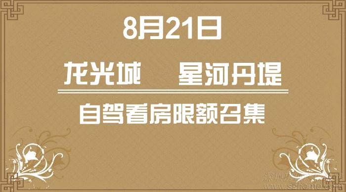 深圳看房团 8月21日龙光城 星河丹堤自驾看房火热召集中(名额已满,报名截止)