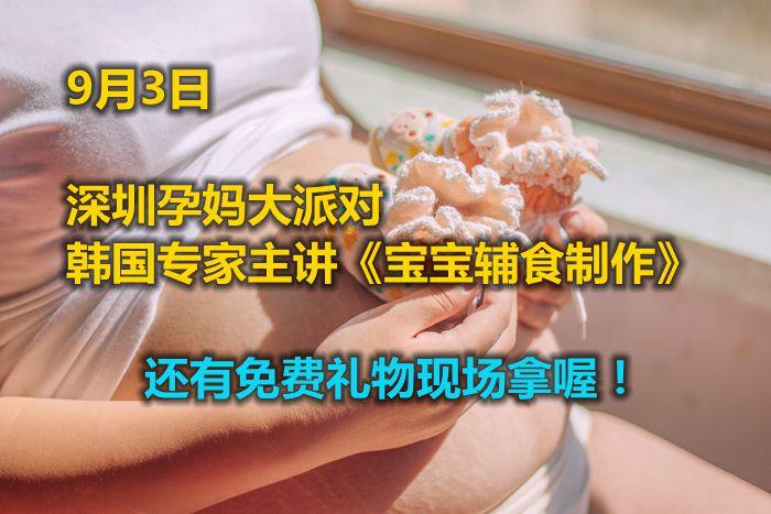 9月3日,中韩孕动会美食礼品欢乐趴,还有价值570元孕妈礼物现场拿!