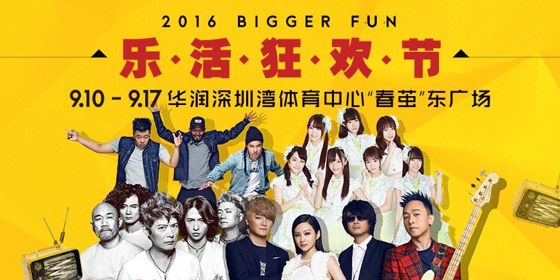 【美食福利】BiggerFun深圳乐活狂欢节门票,快来小记这领取!