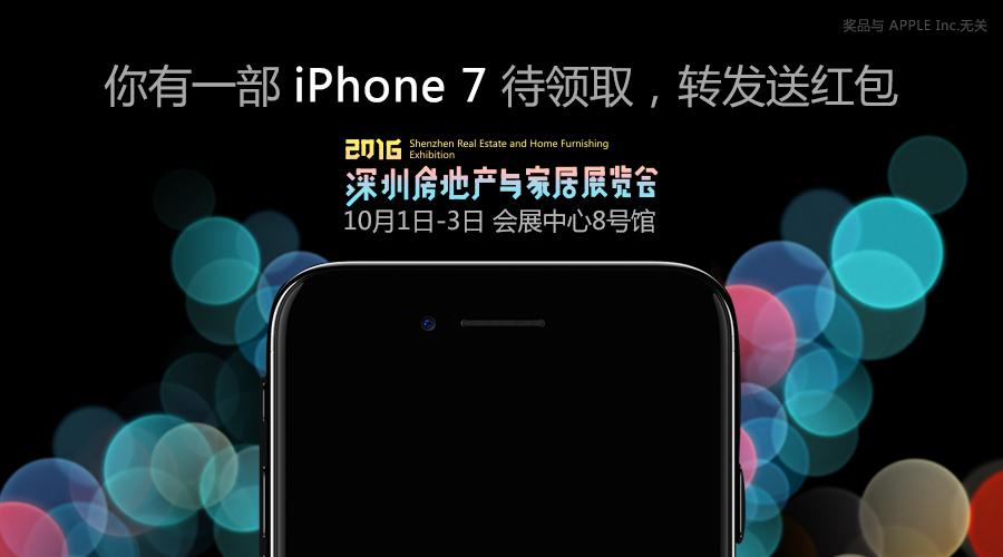 我有两部iPhone7,准备送给有缘人!