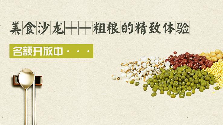 【美食品鉴】知味生活,小记邀你来场小米的精致体验!
