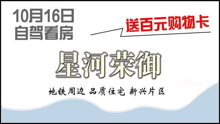 深圳看房团 10月16日星河荣御自驾看房送购物卡活动召集中(报名截止)