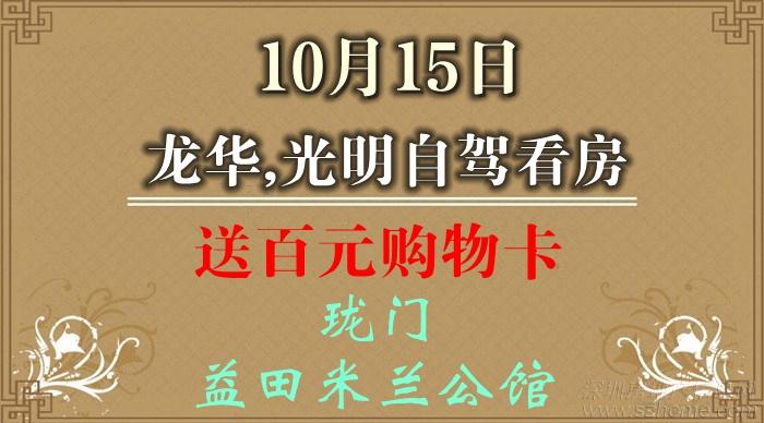 深圳看房团 10月15日龙华光明自驾看房活动召集中(名额已满,报名截止)