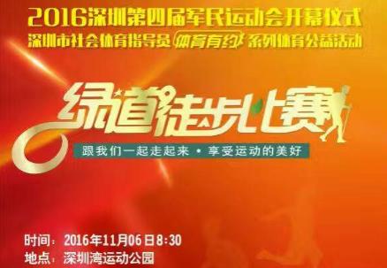 【徒步招募】11月6日,2016深圳军民运动会5公里徒步活动。