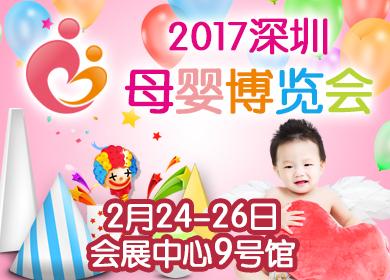 【深圳母婴博览会】2017年2月24日-26日于会展中心9号馆举行,邀您全程体验首届深圳母婴博览会,