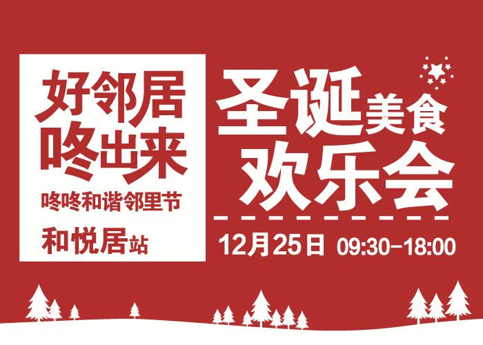 好邻居,咚出来!咚咚和谐邻里节——12月25号和悦居站:圣诞美食欢乐会