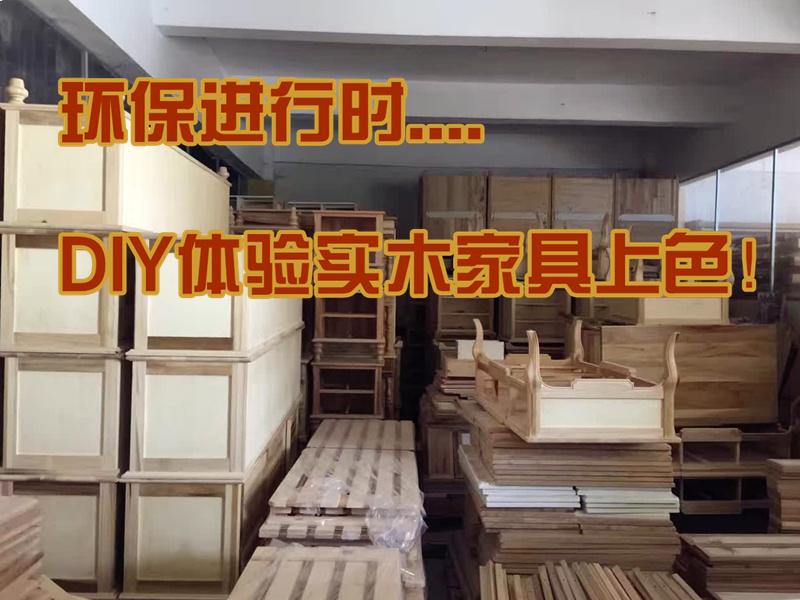 3月26日,高丽住建现场DIY上色,成品家具850元/个起,房网网友现场签到送红橡木原木小凳1把~