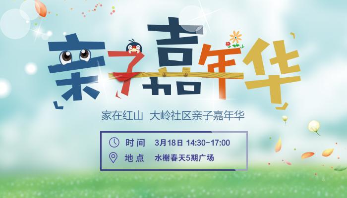 【家在深圳,我在红山】3月18日环保亲子嘉年华走进水榭春天,大家一起嗨