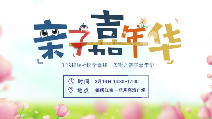 【家在深圳,咚咚邻里】4月9日环保亲子嘉年华走进锦绣江南,大家一起嗨