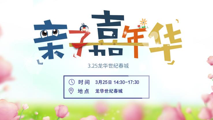 【家在深圳,咚咚邻里】3月25日环保亲子嘉年华走进世纪春城,大家一起嗨