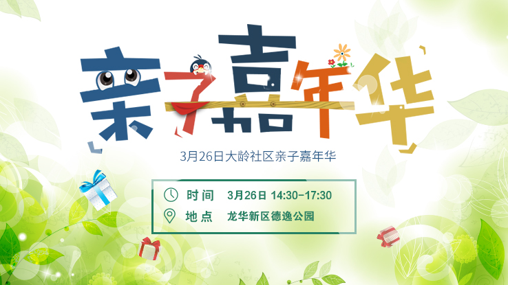 【家在深圳,咚咚邻里】3月26日亲子嘉年华走进德逸公园,大家一起嗨