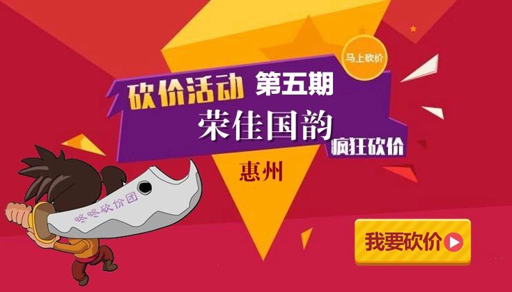 【你买房,我砍价】走进惠州,大亚湾荣佳国韵,独享购房优惠!