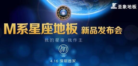 4月16日,圣象星座地板新品发布大型团购活动----深圳场