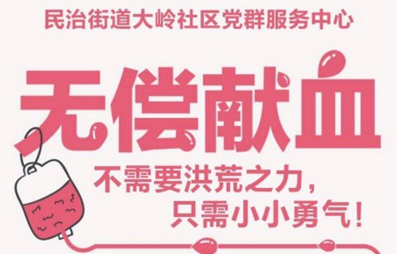 """""""志愿献血,传递爱心""""活动招募"""