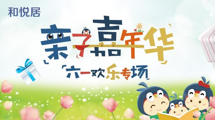 和悦居六一儿童节暨亲子嘉年华开始报名啦!
