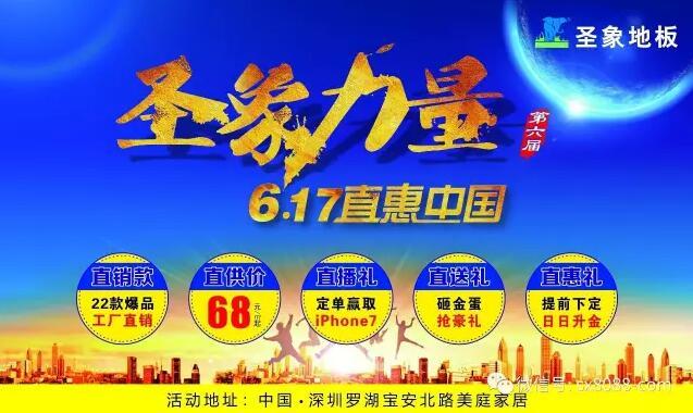 """有一种震撼叫""""圣象力量""""617直惠中国 大型促销活动(深圳站)"""
