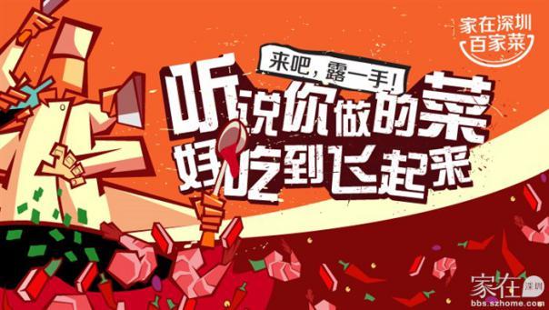 【竹林社区站】百家菜隐藏美味大搜罗,就差你家的味道!
