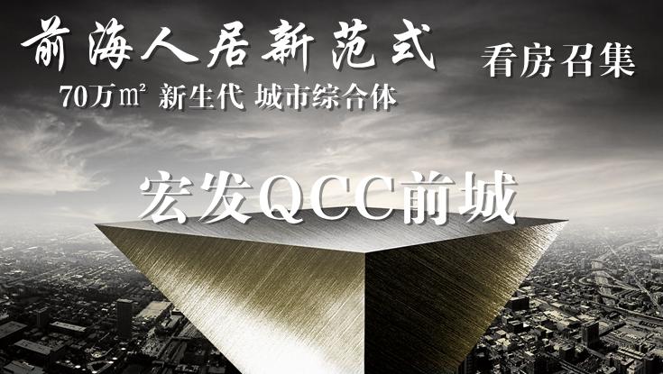 咚咚看房团丨前海人居新范式 宏发QCC前城6月17日看房召集(名额已满,报名截止)
