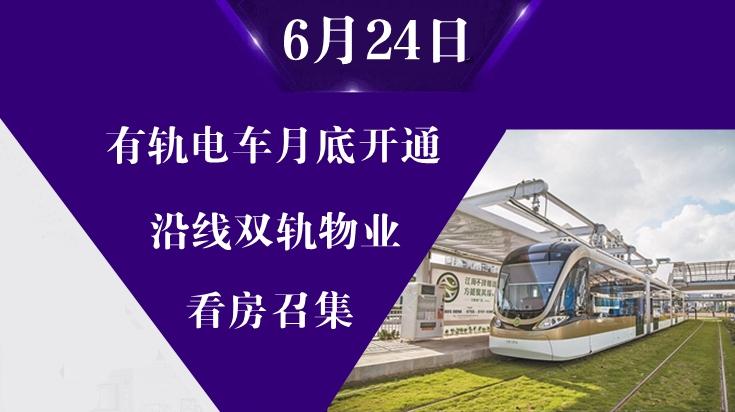 咚咚看房团丨龙华有轨电车月底开通,6月24日沿线双轨物业看房召集