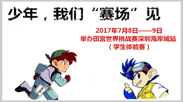 【四驱车】田宫世界挑战赛深圳海岸城站(中小学生报名专贴)
