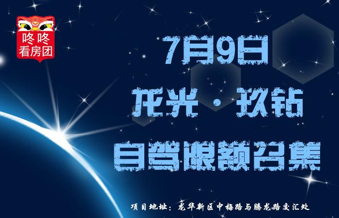 咚咚看房团丨7月9日龙光玖钻商务中心自驾限额召集(名额已满,报名截止)
