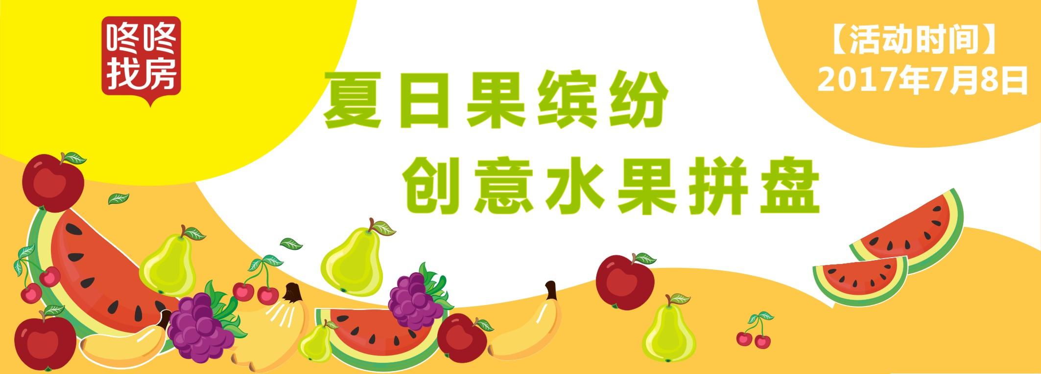 【夏日美食】夏日果缤纷--创意水果拼盘