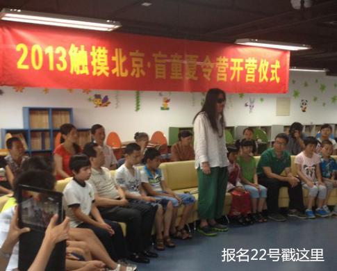 2017年盲童夏令营招募义工啦!(报名22号戳这里)
