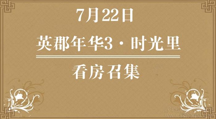 咚咚看房团丨4字头价格,入住6字头片区 7月22日时光里看房召集(名额已满,报名截止)