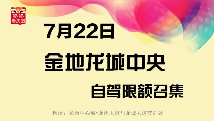 咚咚看房团丨7月22日龙中地铁物业金地龙城中央自驾看房召集