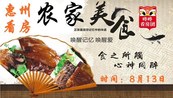 咚咚看房团丨8月13日惠州看房品美味农家乐限额召集中(名额已满,报名截止)