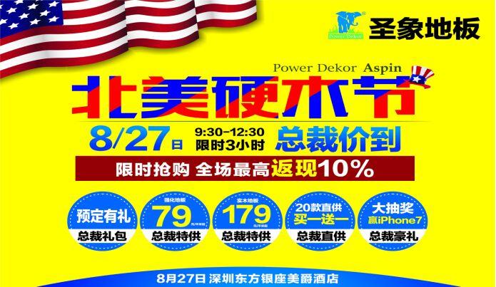 8月27日,圣象地板北美硬木节,总裁价到!!!