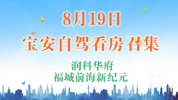 咚咚看房团丨8月19日宝安片区自驾看房召集(名额已满,报名截止)