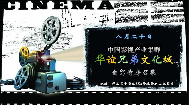 """咚咚看房团丨8月20日""""中国影视产业集群""""华谊兄弟文化城看房召集"""