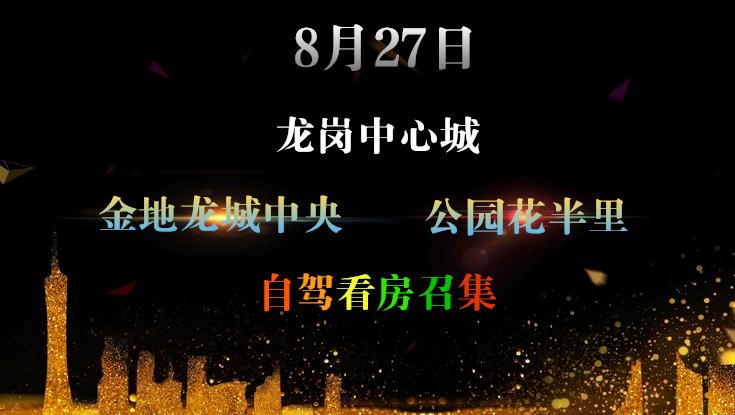 """咚咚看房团丨8月27日""""3字头""""置业龙岗中心城看房召集(名额已满,报名截止)"""
