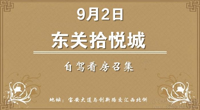 """咚咚看房团丨9月2日""""悦""""进人生新高度——东关·拾悦城看房召集"""