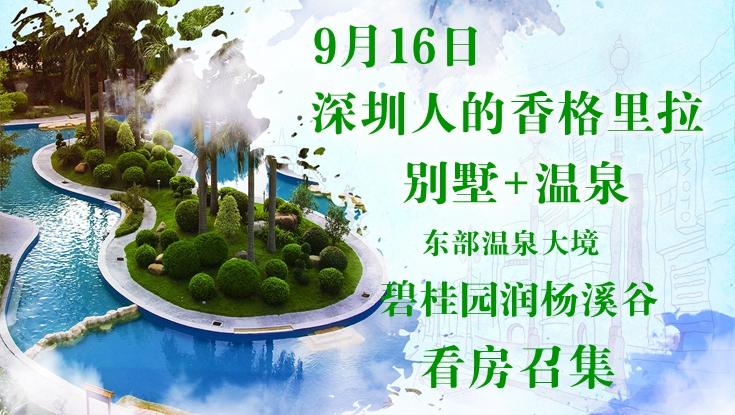咚咚看房团丨9月16日超百万平温泉生态大城碧桂园润杨溪谷看房召集