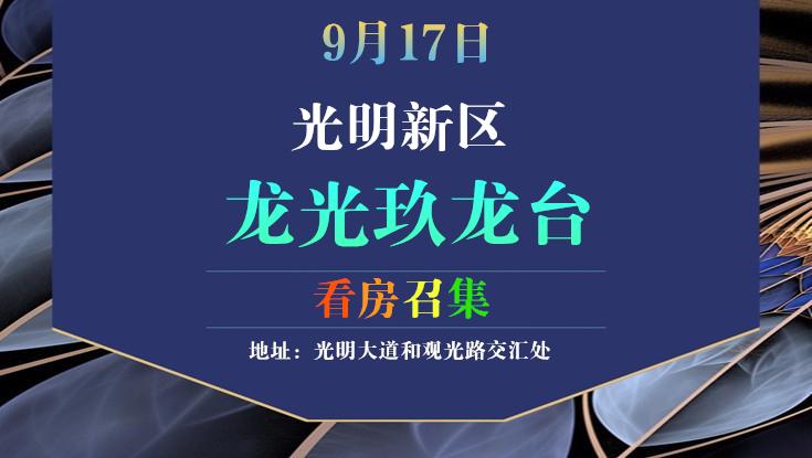 咚咚看房团丨9月17日光明地铁口项目龙光玖龙台看房召集