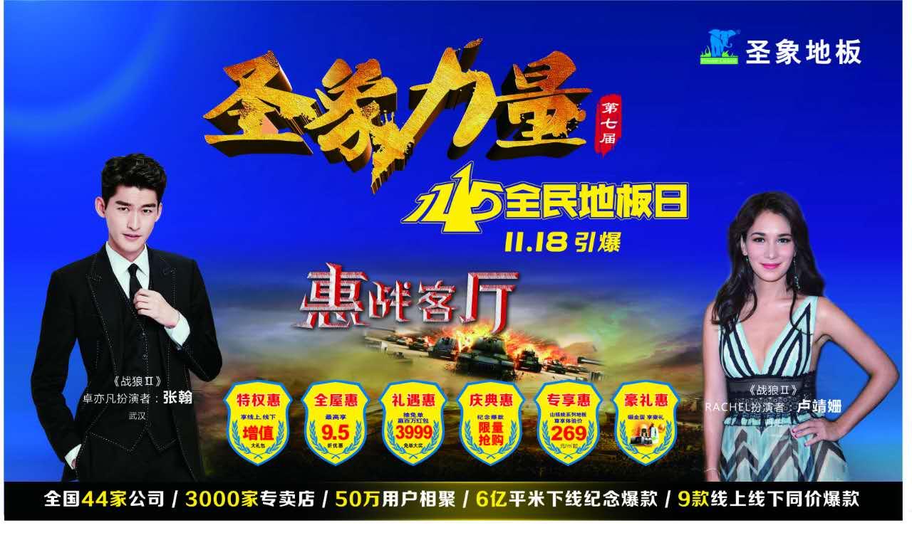 11月18日,圣象地板——全民地板日,惠战客厅!!!