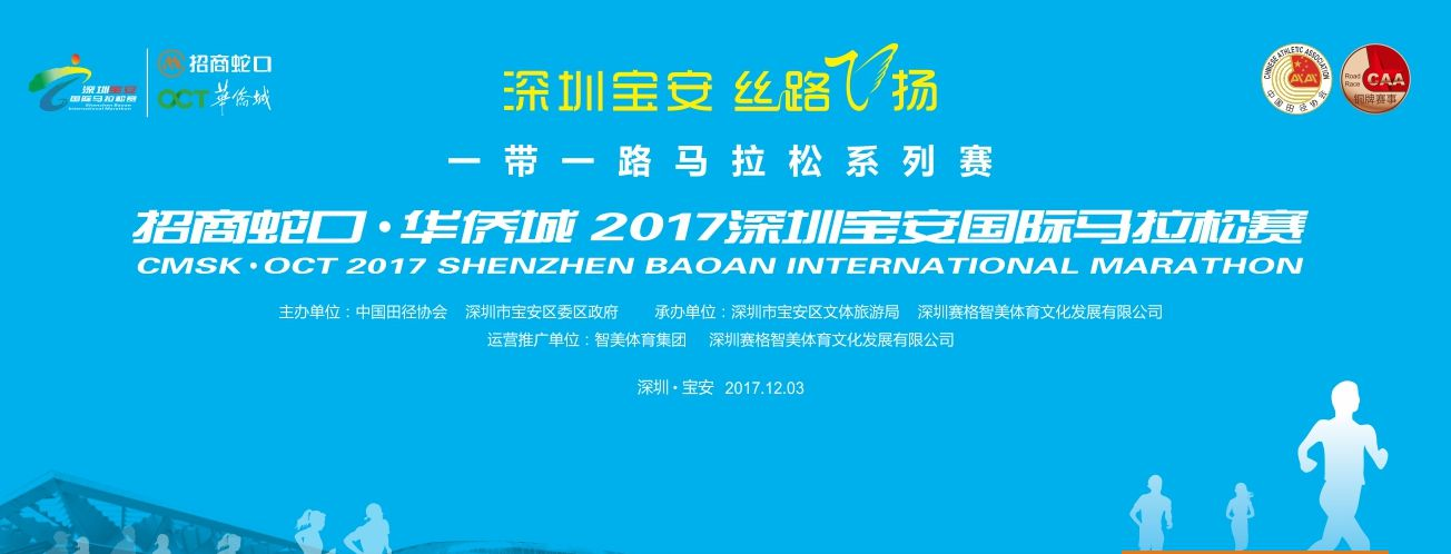 【义工招募】2017宝安国际马拉松招募赛前义工